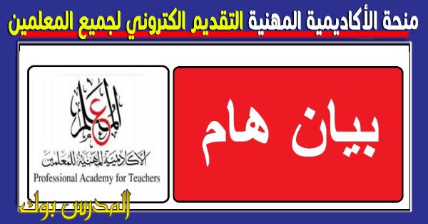 منحة الأكاديمية المهنية للمعلمين 2018 والتقديم الكتروني لجميع المعلمين