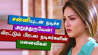 Famous Bollywood leading actors wives warn against Sunny Leone