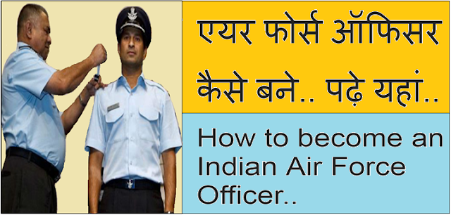 Air Force Officer Kaise Bane in Hindi
