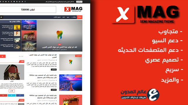 تحميل قالب x mag معرب قالب بلوجر احترافي