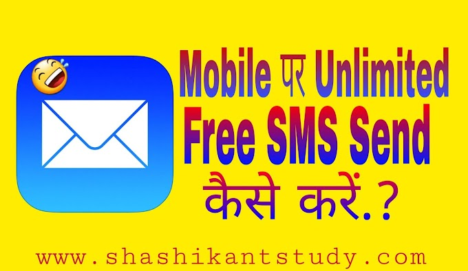 Mobile Par Unlimited Free SMS  Send Kaise Kare