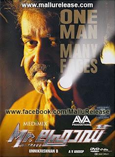 mr. fraud malayalam movie, mr. fraud malayalam full movie, mallurelease