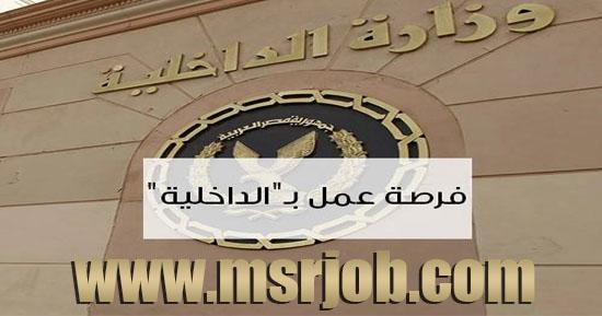 وظائف وزارة الداخلية المصرية 2016 , اكتوبر 2016 , مؤهلات عليا , مؤهلات متوسطة , دبلومات , محو امية