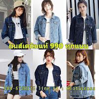เสื้อแจ็คเก็ตยีนส์หลวมโคร่งยาวคลุมสะโพกแฟชั่นเกาหลีผ้าเดนิมหนาแท้วินเทจใหม่สุด