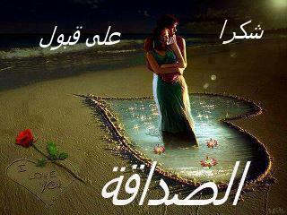اجمل صور لقبول الاصدقا فى الفيس بوك صور شكر رومانسية
