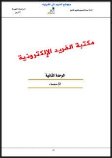 تحميل كتاب الإحصاء الرياضيي pdf التعليم الفني  ، أساسيات الإحصاء الرياضي ، مبادئ الإحصاء الرياضي مجانا برابط مباشر بالعربي ، أهم كتب الإحصاء الرياضي