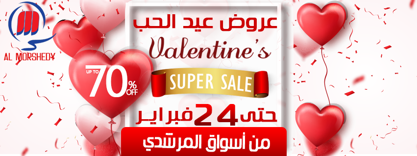 عروض المرشدى من 10 فبراير حتى 24 فبراير 2019 عروض عيد الحب