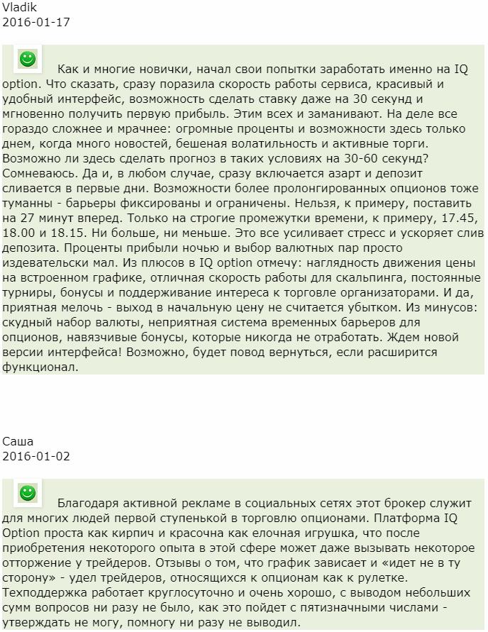 Отзыв от клиента Vladik