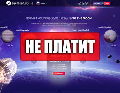 Скриншоты выплат с хайпа to-the-moon.cc