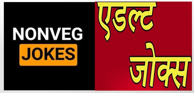 Non veg jokes in hindi