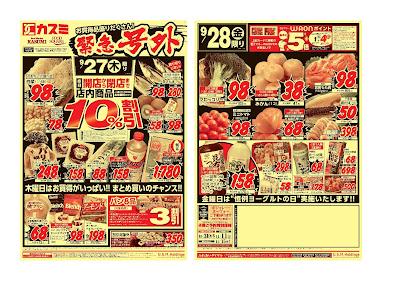 【PR】フードスクエア/越谷ツインシティ店のチラシ9月27日号
