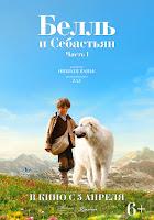 Белль и Себастьян фильм 2013