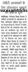 haryana jbt news