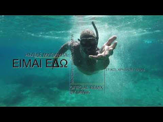 Isaias-Matiampa-Eimai-Edw