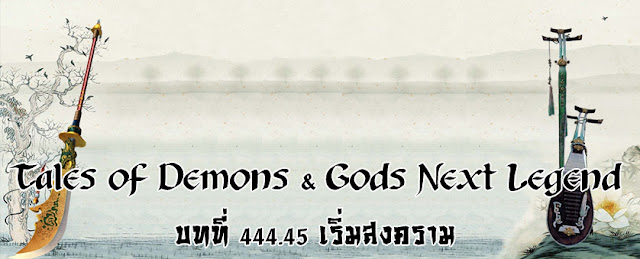 Tales of Demons & Gods Next Legend บทที่ 444.45 เริ่มสงคราม