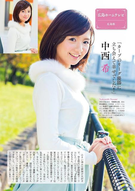美女アナ Bijou Ana Weekly Playboy No 49 2016