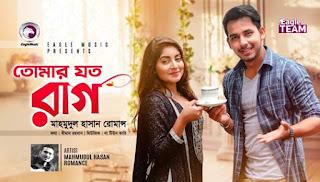 Tomar Joto Raag (চায়ের কাপে তোমার  যত রাগ) Full Song Lyrics-Mahmudul Hasan Romance