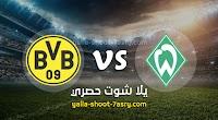 نتيجة مباراة فيردر بريمن وبوروسيا دورتموند اليوم السبت بتاريخ 22-02-2020 الدوري الالماني