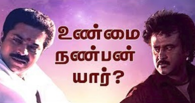 Heart Touching FRIENDSHIP Story in Tamil