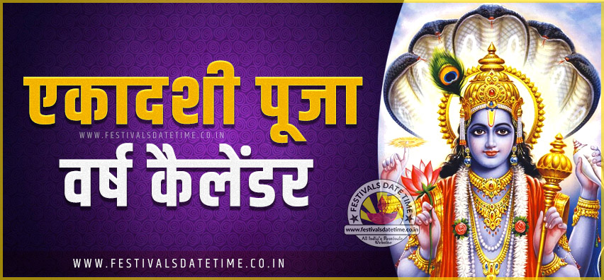 Ekadashi Calendar, Ekadashi Pooja Year Calendar