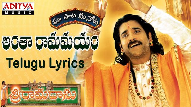 Songs Library Sri Ramadasu Kirthis
