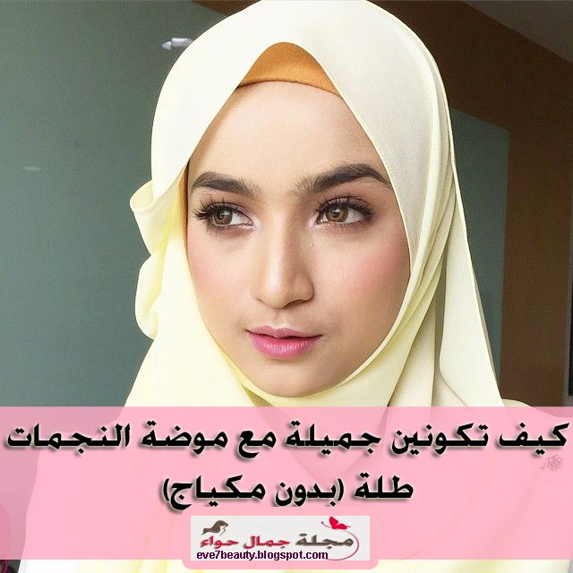 كيف تكونين جميلة مع موضة النجمات طلة (بدون مكياج)  makeup-free look