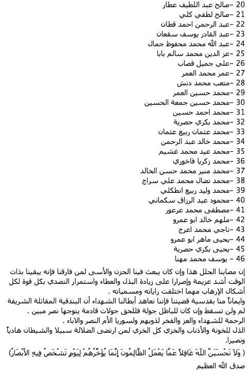 Akun Facebook Liwa al-Quds