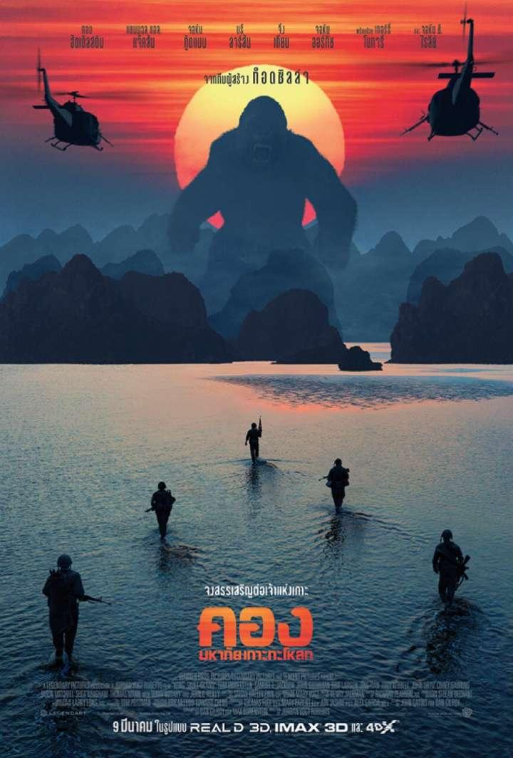 Kong Skull Island (2017) คอง มหาภัยเกาะกะโหลก