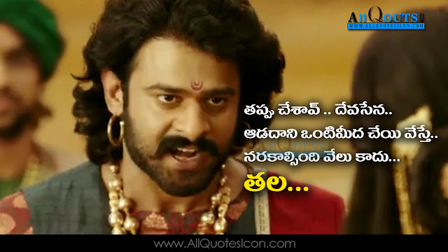 Telugu-Bahubali-2-Movie-telugu-movie-Prabhas-dialogues-Whatsapp-Pictures-Facebook-ImagesWishes-In-Telugu-Best-Wallpapers-Nice-HD-Pictures-Free