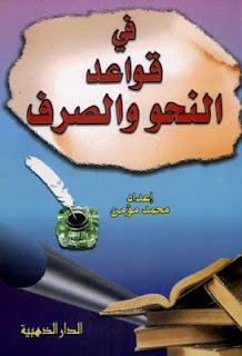 تحميل كتاب في قواعد النحو والصرف - محمد مؤمن