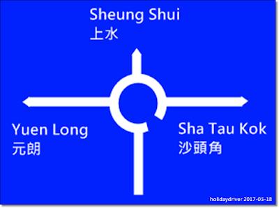 預告迴旋處出口方向的大型藍色指示牌