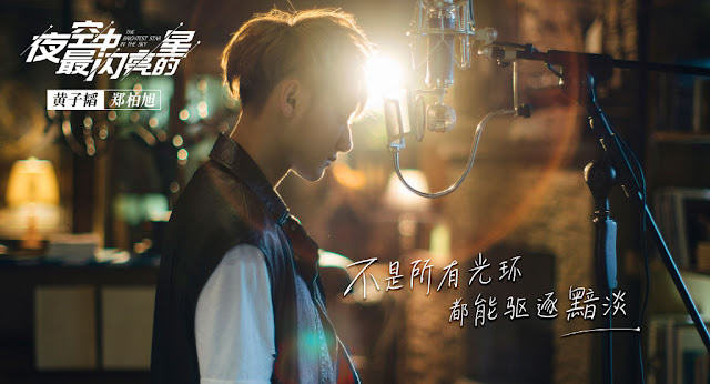 The Brightest Star in the Night Sky Huang Zitao