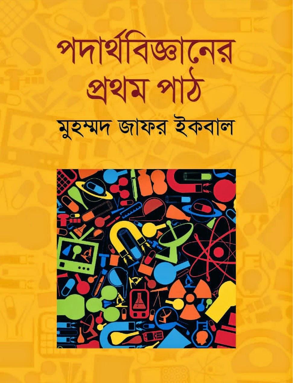 Bengali Physics Books.pdf