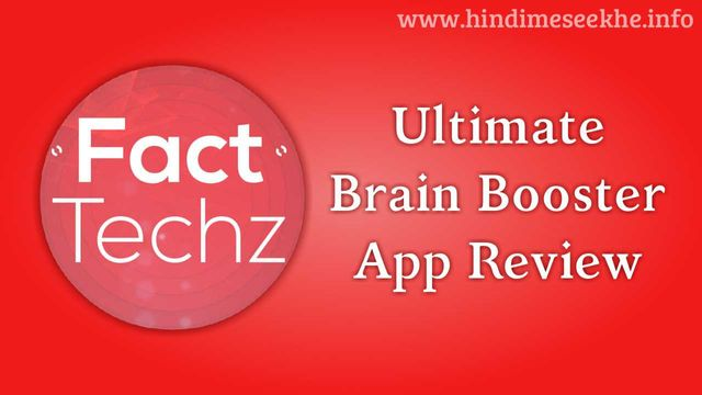 FactTechz's Ultimate Brain Booster App Review Aur Kaise Kharide (Free)