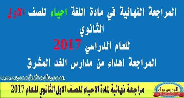 مراجعة احياء للصف الاول الثانوي 2017