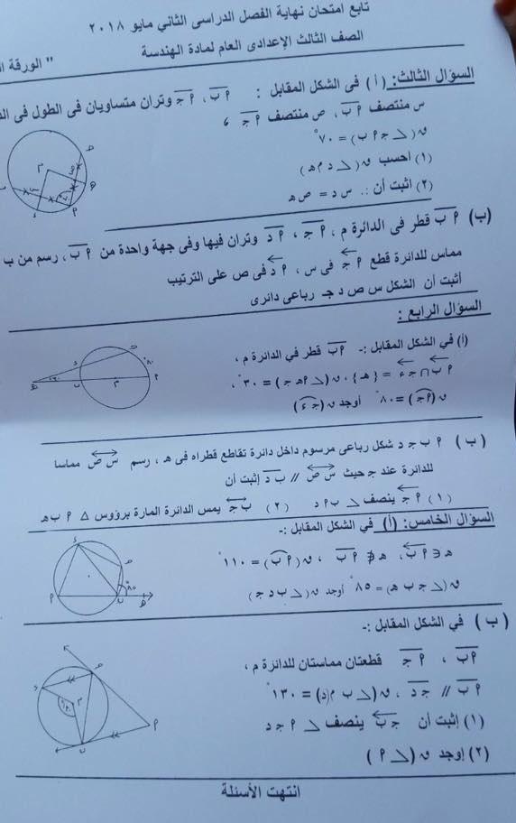ورقة امتحان الهندسة للصف الثالث الاعدادى الترم الثاني 2018 محافظة مطروح