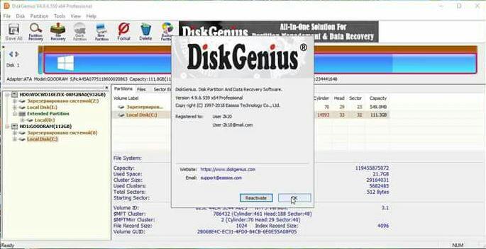 برنامج استعادة الملفات المحذوفة DiskGenius