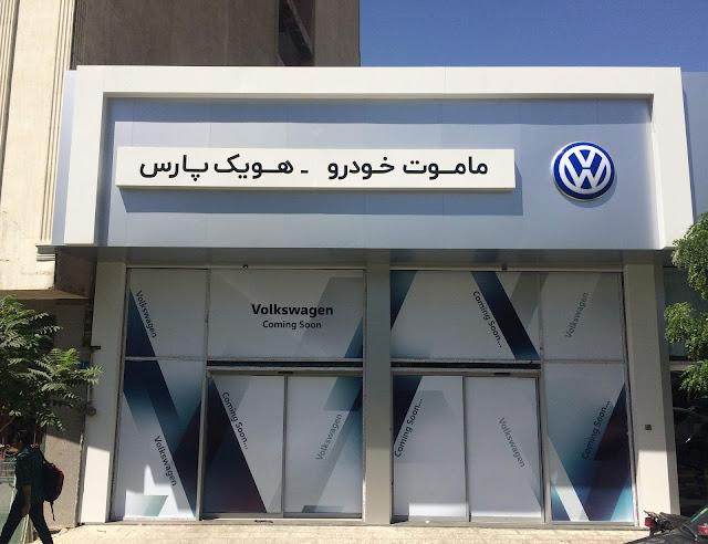 Volkswagen volta a vender Tiguan e Passat no Irã