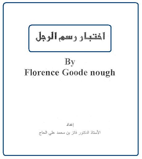 كتاب المندل والخاتم السليماني والعلم الروحاني pdf
