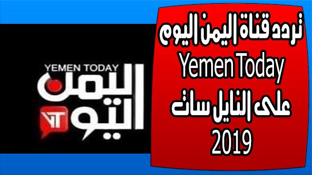 تردد قناة اليمن اليوم Yemen Today على النايل سات 2019