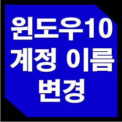 윈도우10 계정 이름 변경
