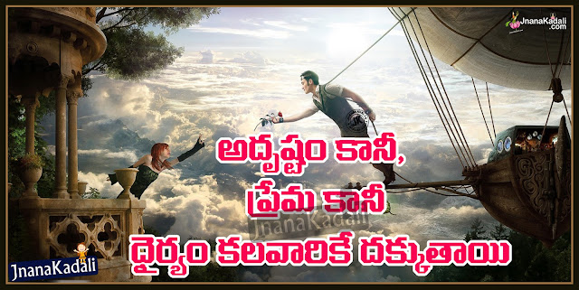 Telugu Top inspiring Good Inspiring Messages and Top Quotes Wallpapers, nice Self Confidence Quotations online,  Latest Telugu Inspiring Messages and Latest Good Heart Touching Words online, Top Inspiring Messages in Telugu Language, Telugu Hard Work Quotes and Messages for Best Friends, Telugu Good All the Best Quotations in Telugu Language, Awesome Telugu Goood Work Keep it up Quotes images pics.