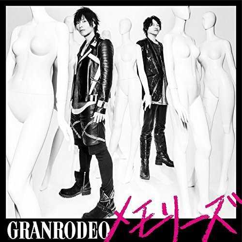 [Single] GRANRODEO – メモリーズ (2015.06.03/MP3/RAR)