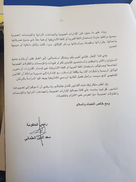 مذكرة إلزامية استعمال اللغة العربية و الأمازيغية في إدارات الدولة