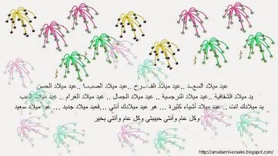Message d'anniversaire en arabe
