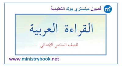 كتاب القراءة العربية للصف السادس الابتدائي 2018-2019-2020-2021