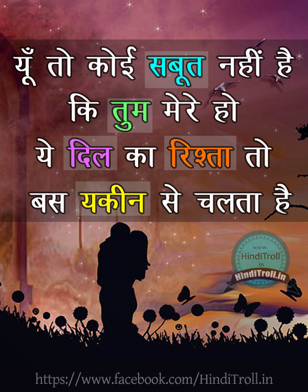 Love Hindi Quotes. Girl Boy love emotional Photo