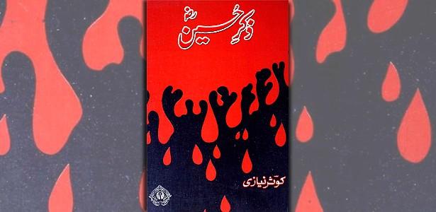 zikr-e-hussain-kausar-niazi
