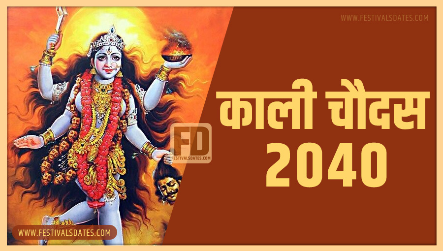 2040 काली चौदास पूजा तारीख व समय भारतीय समय अनुसार
