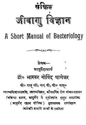 jivanu-vigyan-dr-govind-bhaskar-ghanekar-जीवाणु-विज्ञान-डॉ.-गोविन्द-भास्कर-घाणेकर